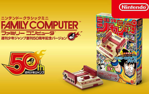 famicom-mini-weekly-shonen-jump-50th-anniversary-thumb